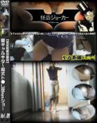 夏ギャルキタ?和式ト●レ放nyoショー Vol.09