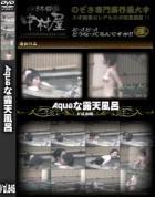 露天風呂盗撮のAqu●ri●mな露天風呂 Vol.846