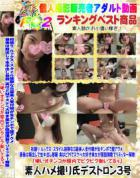 初撮り ルックス スタイル抜群なS級美人受付嬢が生チンポで膣アクメ 結子