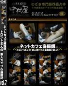 ネットカフェ盗撮師トロントさんの 素人カップル盗撮記 Vol.7