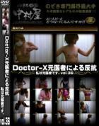DoctorーX元医者による反抗 私は元医者です。Vol.36