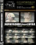 高画質露天風呂観察のAquaな露天風呂Vol.07