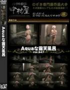 Aquaな露天風呂 Vol.347