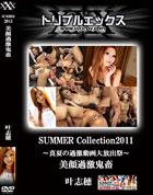 トリプルエックス SUMMER Collection2011 美顔過激鬼畜 叶志穂