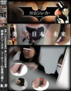美しい日本の未来 悶絶シリーズ 3 ブーティーの音鳴り響く No.94
