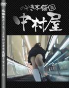 放課後のjc jkパンチラ天国!Vol.05