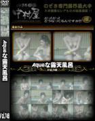 露天風呂盗撮のAqu●ri●mな露天風呂 Vol.748
