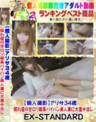 【個人撮影】アリサ 照れ屋の甘口リ姫系パイパン美人妻に大量中出し