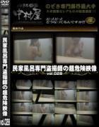 民家風呂専門盗撮師の超危険映像 Vol.028