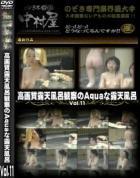 高画質露天風呂観察のAquaな露天風呂Vol.11