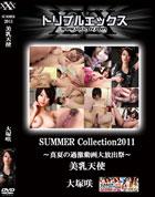 トリプルエックス SUMMER Collection2011 美乳天使 大塚咲