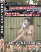 女体舐めくり露天 高画質 Vol.12