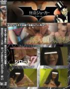 美女SEX潜入盗撮 Vol.22 処女のナースか~やってみた8つのカルテ ゆい