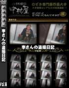 李さんの盗撮日記公開! Vol.10
