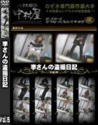 李さんの盗撮日記公開 Vol.15