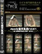 Aquaな露天風呂 Vol.871 潜入盗撮露天風呂七判湯 其の五