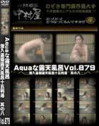 Aquaな露天風呂 Vol.879 潜入盗撮露天風呂十五判湯 其の八