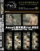 Aquaな露天風呂 Vol.882 潜入盗撮露天風呂十八判湯 其の四