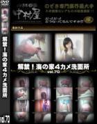 解禁 海の家4カメ洗面所 Vol.70