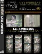 Aquaな露天風呂 Vol.935