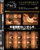 女盗撮師カレンさんの 潜入!女子トイレ盗撮! Vol.2