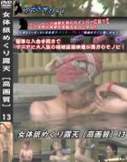 女体舐めくり露天 高画質 Vol.13
