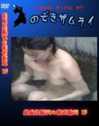 岩風呂露天の接近激写 13