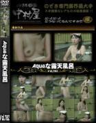 露天風呂盗撮のAqu●ri●mな露天風呂 Vol.782