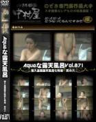 Aquaな露天風呂 Vol.871 潜入盗撮露天風呂七判湯 其の六