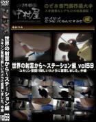 世界の射窓から ステーション編 vol59 ユキリン奮闘!!新しいカメラに変更しました。 中編