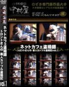 ネットカフェ盗撮師トロントさんの 素人カップル盗撮記 Vol.01