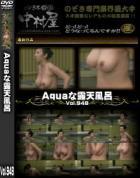 Aquaな露天風呂 Vol.948