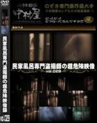 民家風呂専門盗撮師の超危険映像 Vol.029