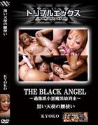 トリプルエックス THE BLACK ANGEL 黒い天使の腰使い KYOKO