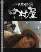 美人アパレル胸チラ&パンチラ vol.61 テカピンクのおパンツさん