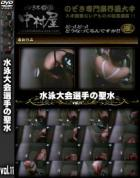現役JD水泳部員の聖水 Vol.11