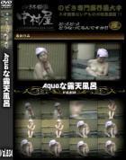露天風呂盗撮のAqu●ri●mな露天風呂 Vol.834