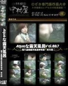 Aquaな露天風呂 Vol.867 潜入盗撮露天風呂参判湯 其の四