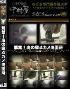 解禁 海の家4カメ洗面所 Vol.20
