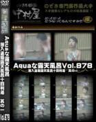 Aquaな露天風呂 Vol.878 潜入盗撮露天風呂十四判湯 其の一