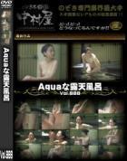 Aquaな露天風呂 Vol.888
