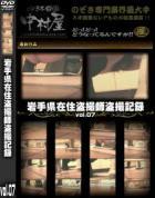 岩手県在住盗撮師盗撮記録 Vol.07