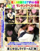 【国宝級パイパン】SS級美巨乳美少女声だけで抜ける悩殺アニメ声「イクイクイク」