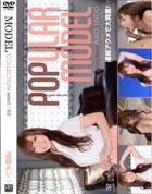Model Collection 113 ポップ 遠藤あいこ