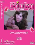 PINKY AVに出ちゃった子