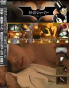 【飲友イタズラ劇場】vol.97 {茶髪→黒髪ギャル}美巨乳アミちゃん?【後編】