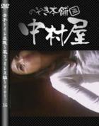 女子トイレ盗撮 某ファミレス編 vol.36