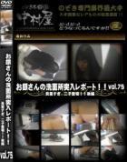 お銀さんの 洗面所突入レポート お銀 Vol.75 貴重すぎ、二子登場!!後編