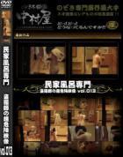 民家風呂専門盗撮師の超危険映像 Vol.013