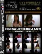 DoctorーX元医者による反抗 私は元医者です。 Vol.43